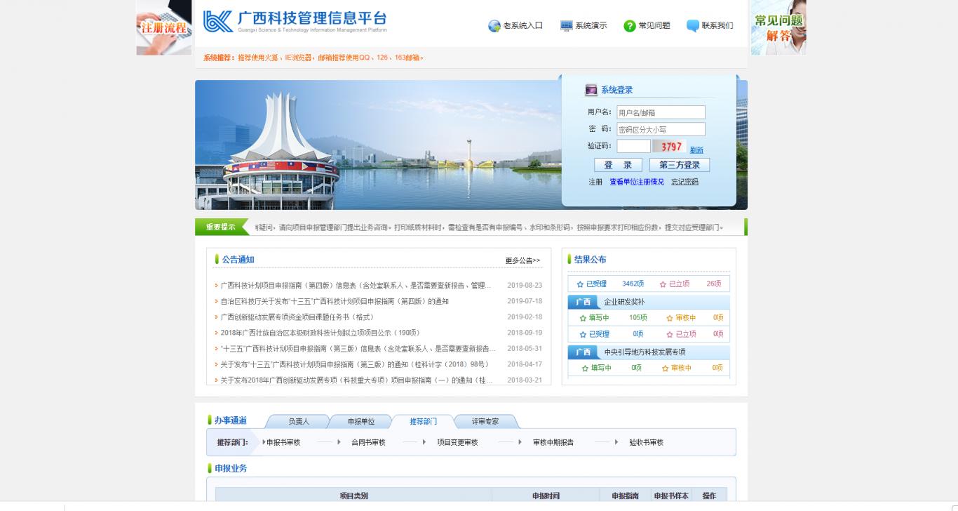 广西科技信息管理系统