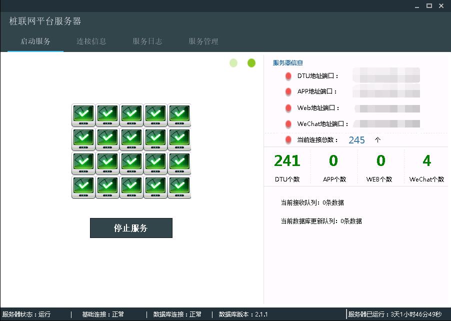 高性能大容量桩联网平台服务器