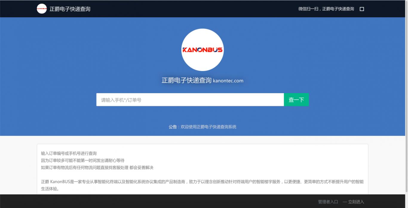 上海正爵ERP系统