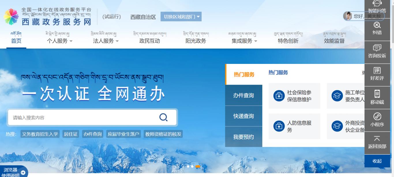 西藏政务服务门户网站