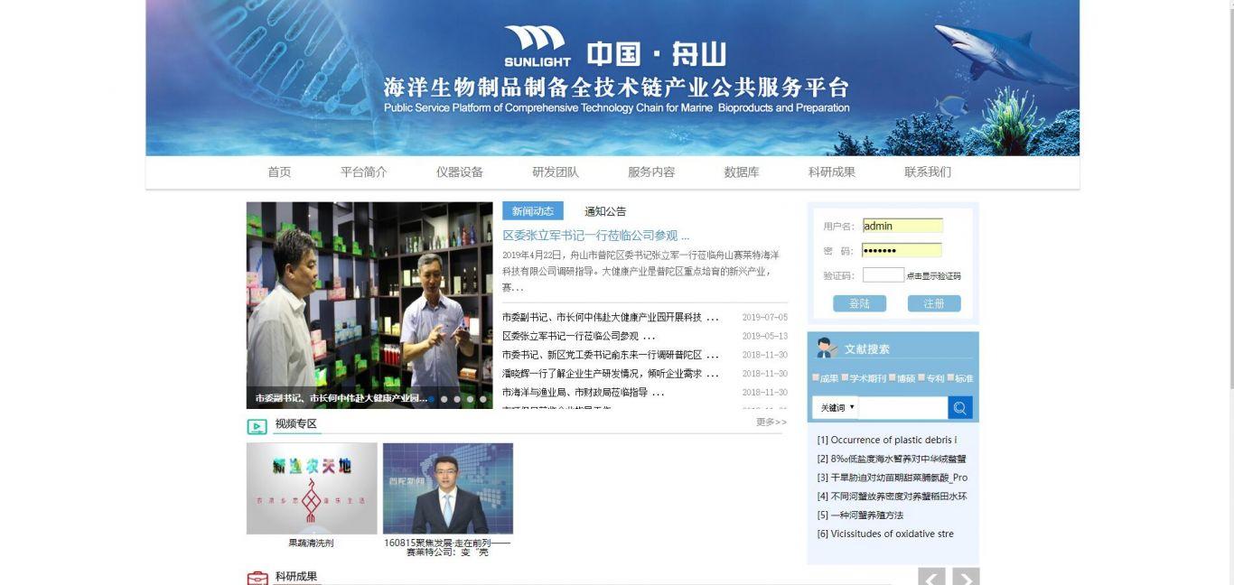中国·舟山海洋生物链产业公共服务平台
