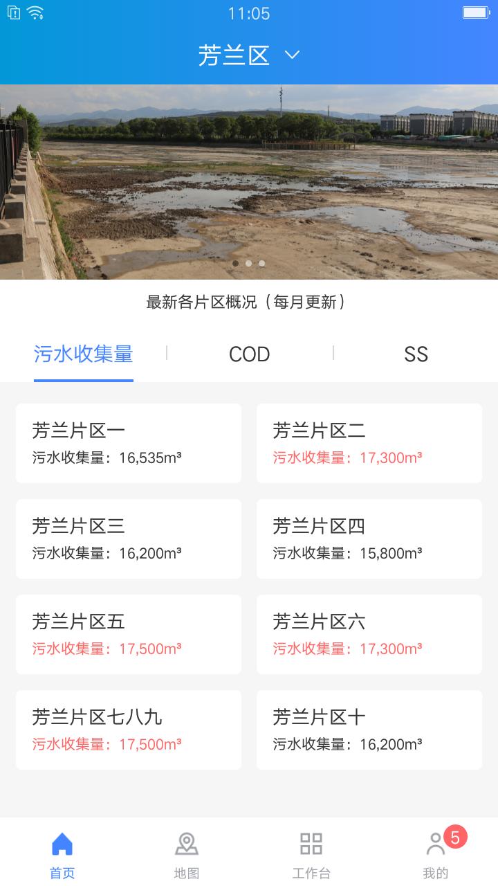 九江芳兰监测系统