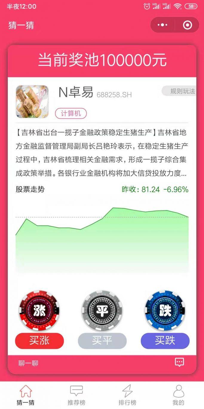 全民竞盘资讯微信小程序