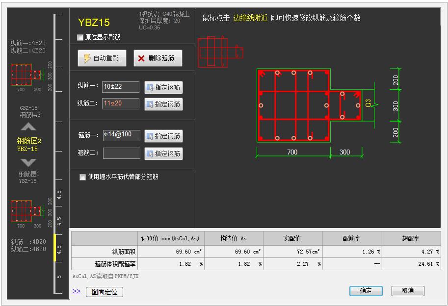 结构施工图软件