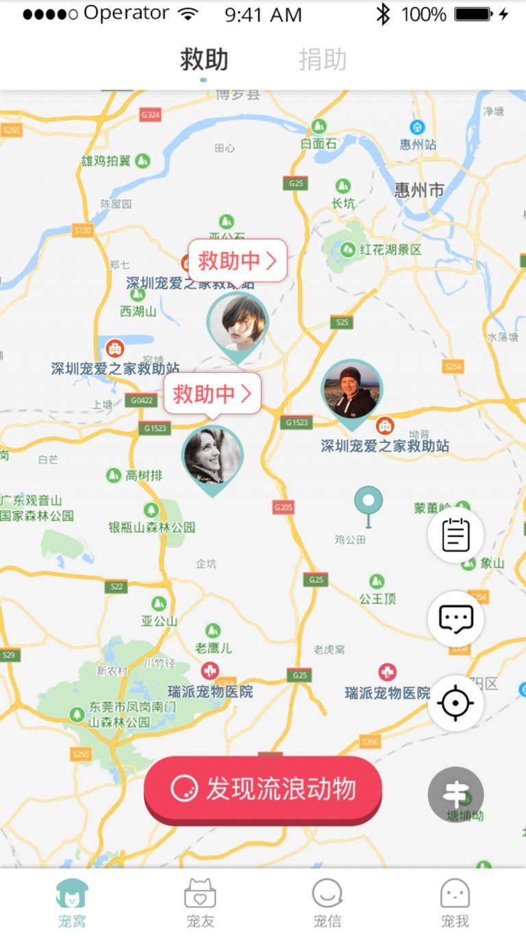 宠爱之家app
