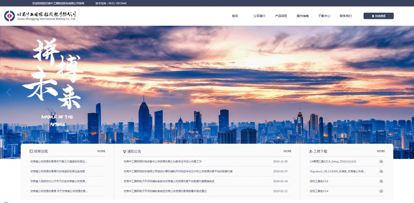 甘肃中工国际官网