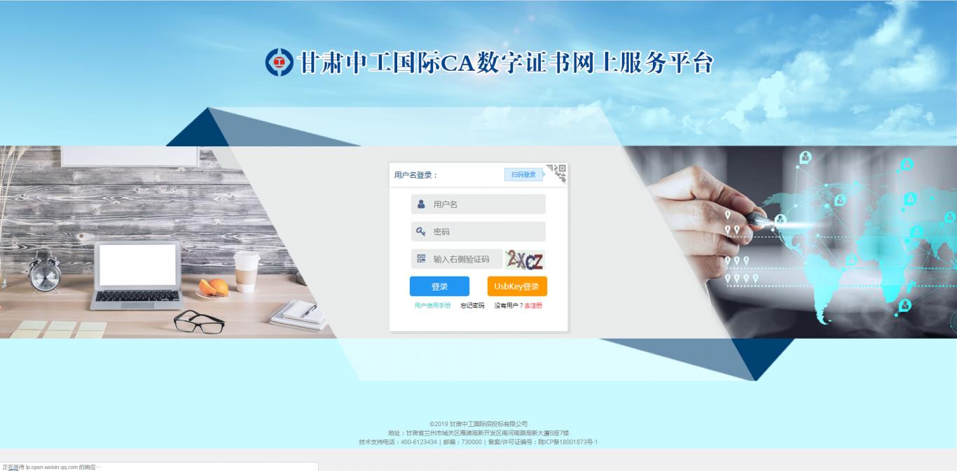 CA数字证书网上服务平台