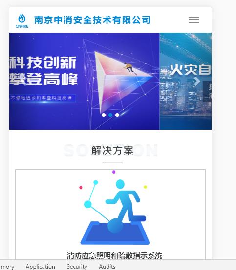 南京中消官网