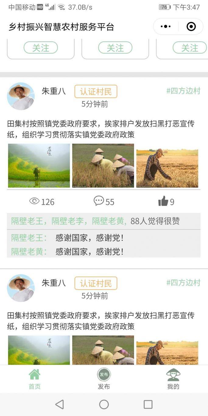 乡村振兴农村服务平台