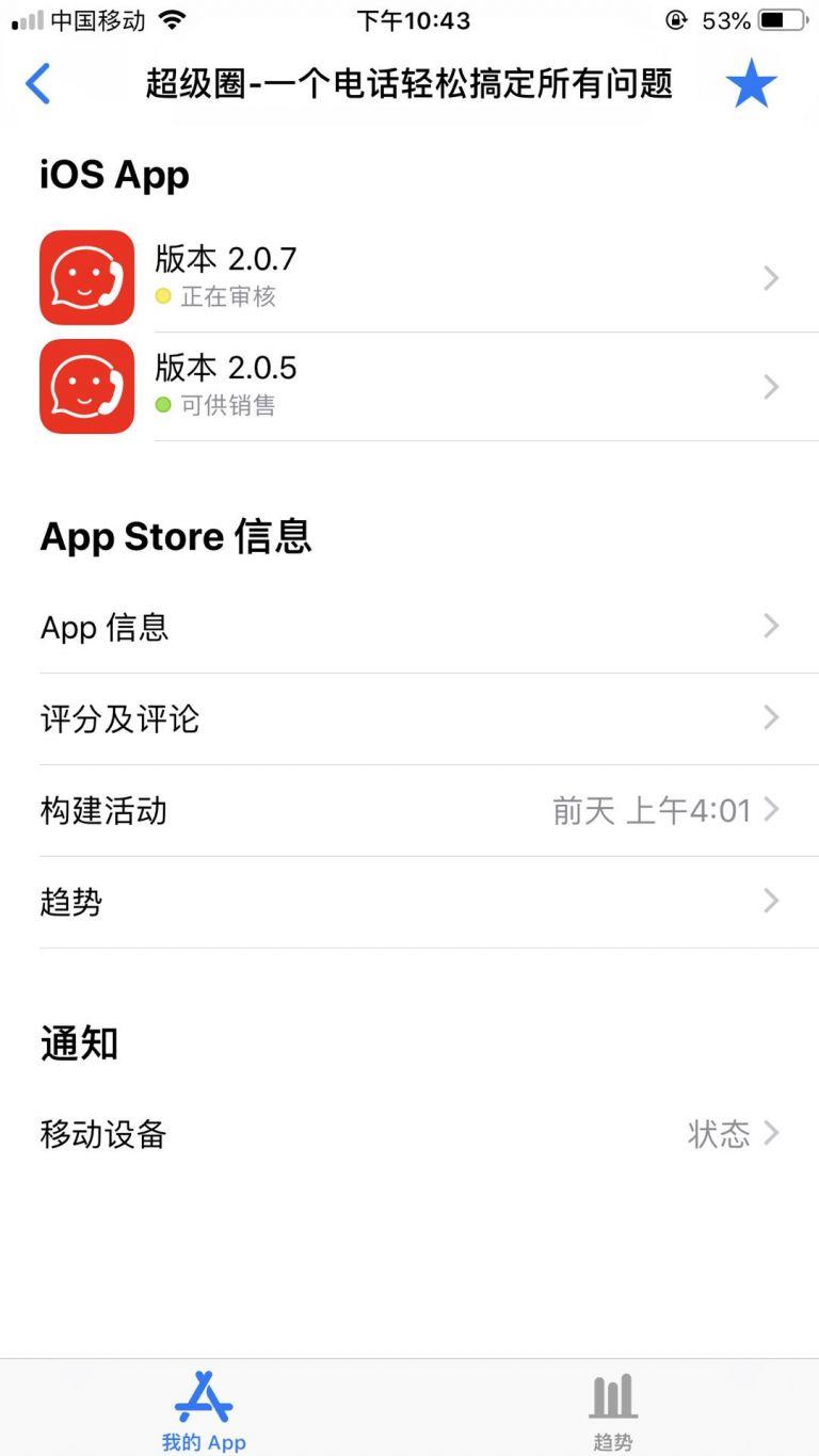 超级圈app