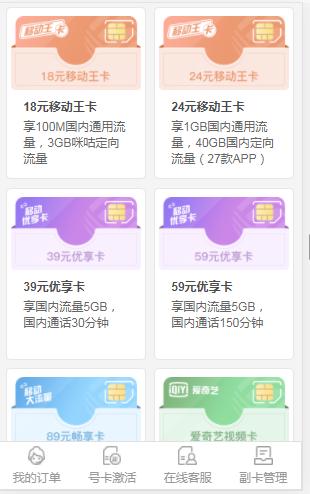 广东移动官网线上放号