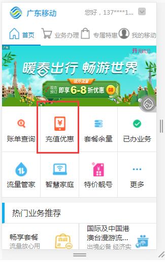 广东移动手机号码充值业务