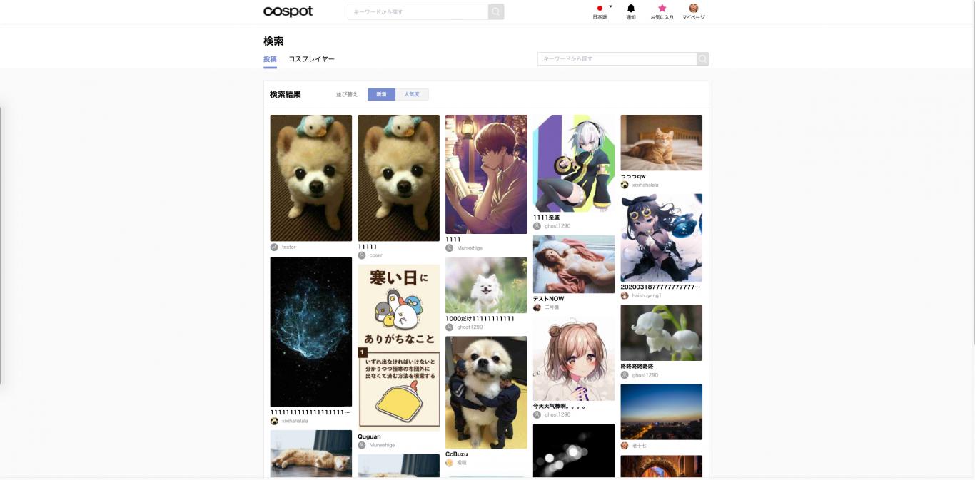 日文coser图片分享网站