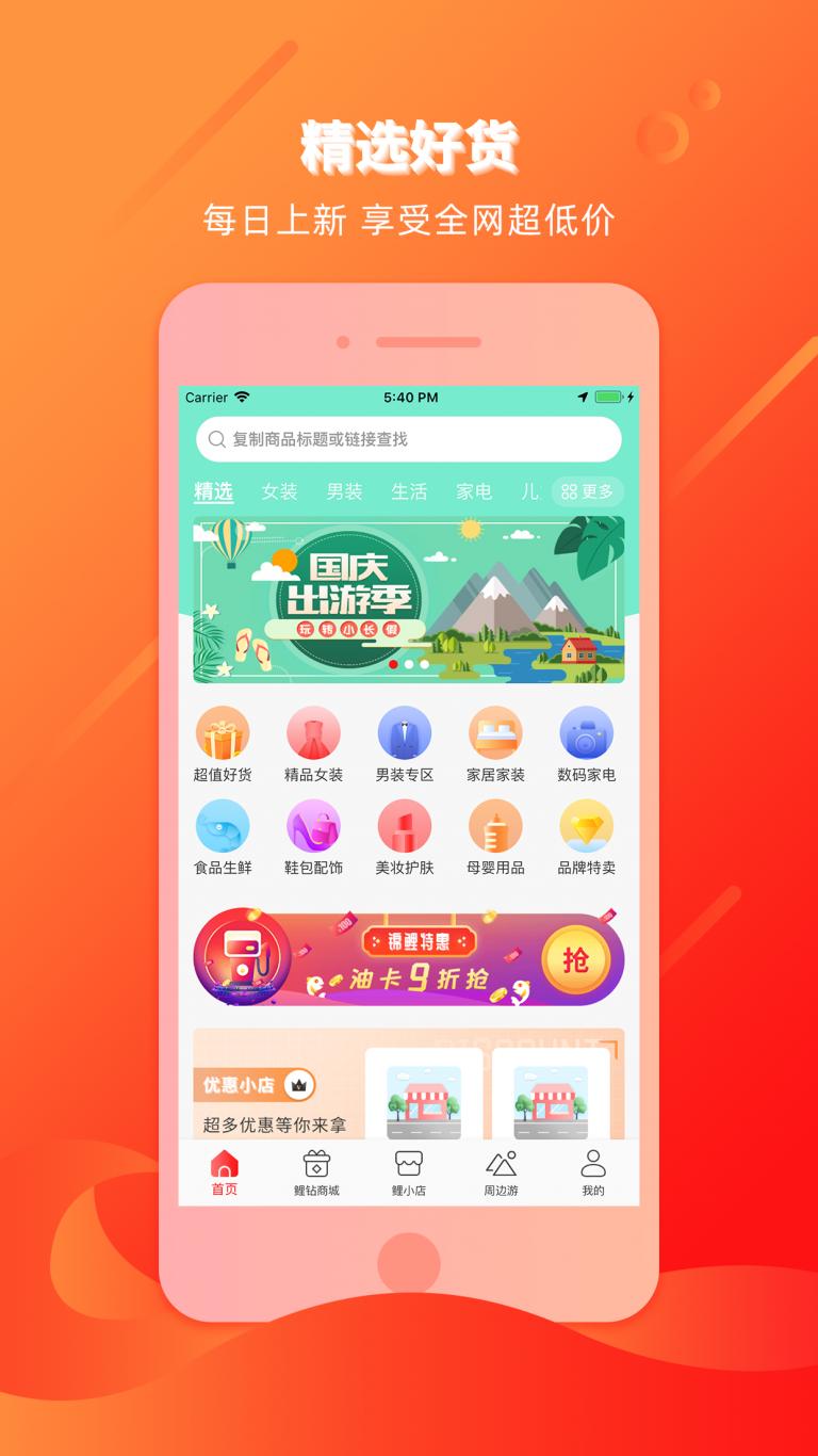锦小鲤App