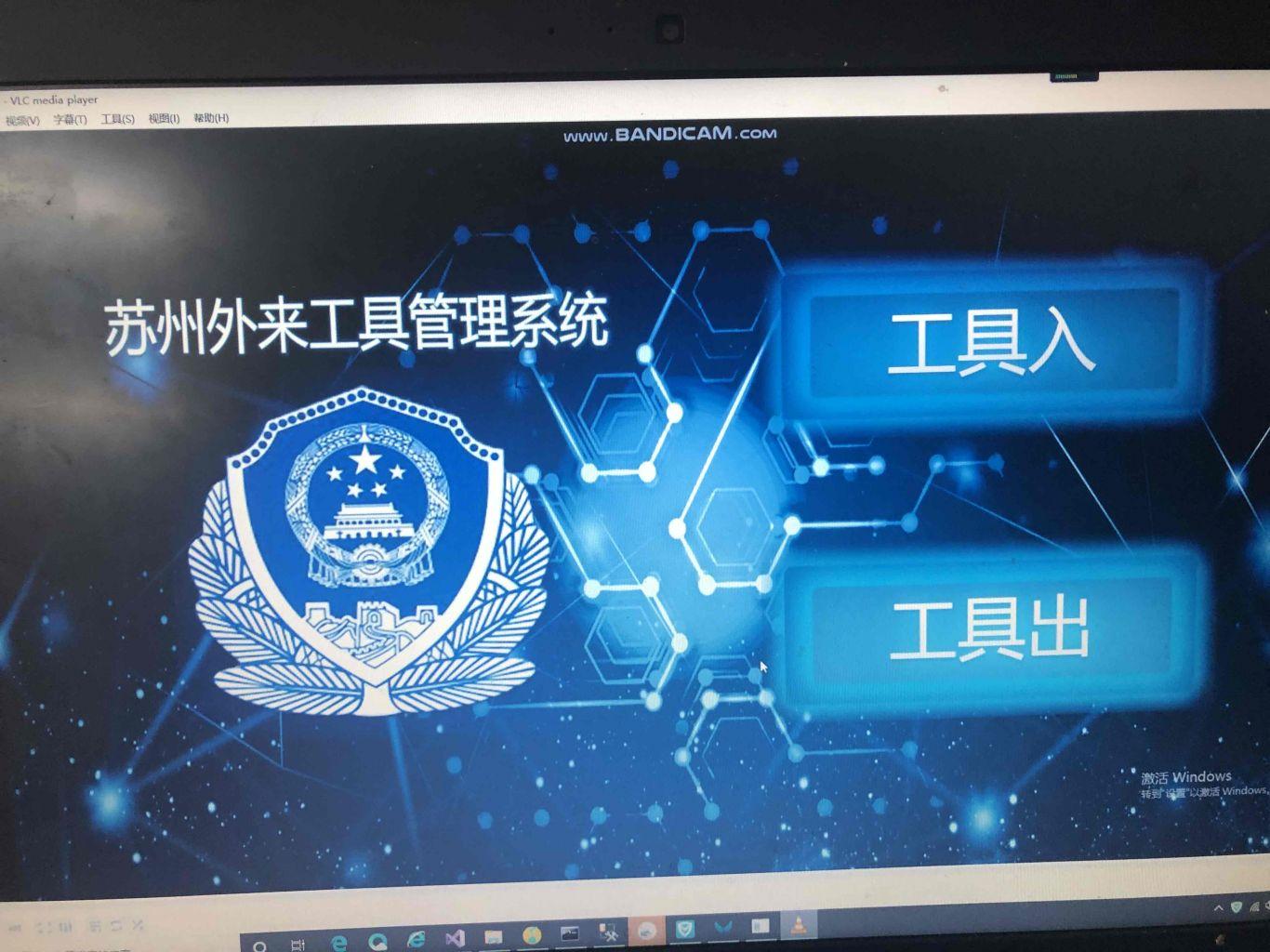 苏州监狱出入工具管理软件