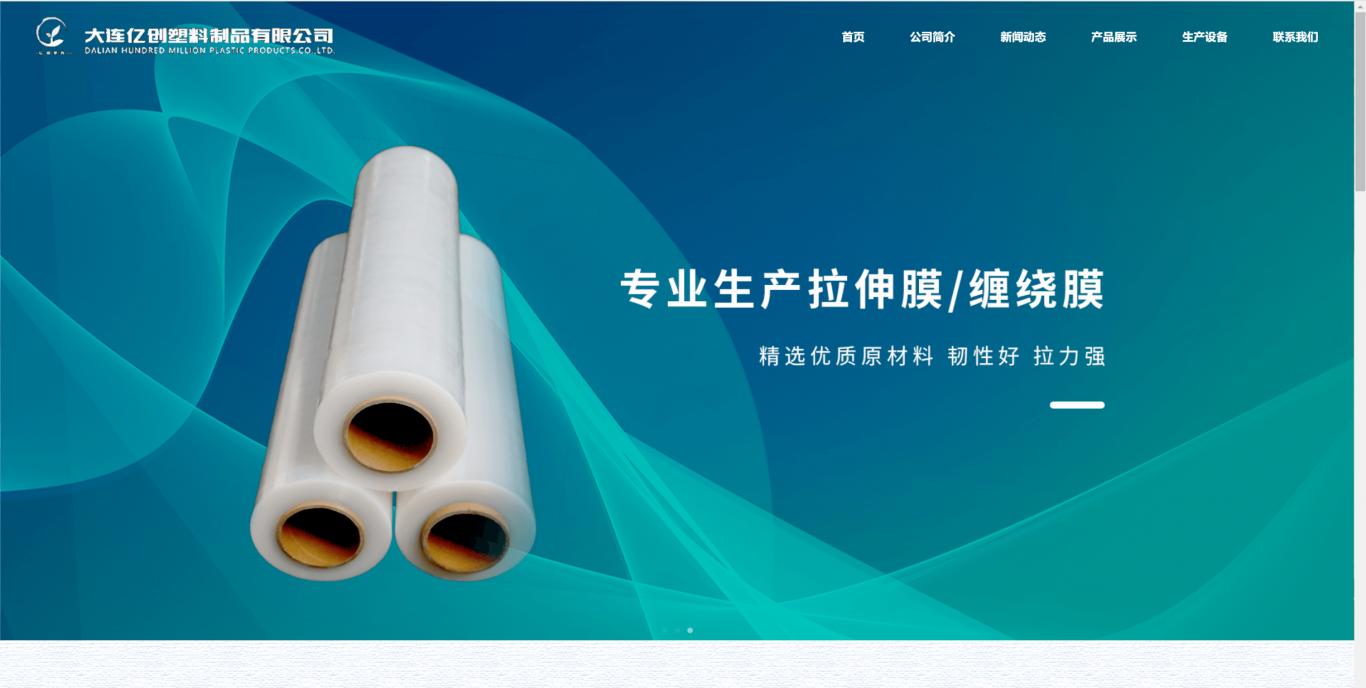 大连艺创塑料制品有限公司宣传网站