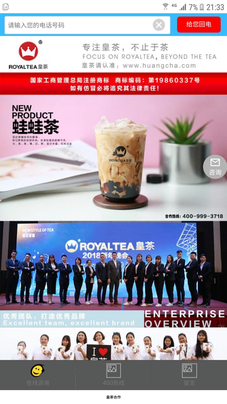 Royaltea皇茶网站