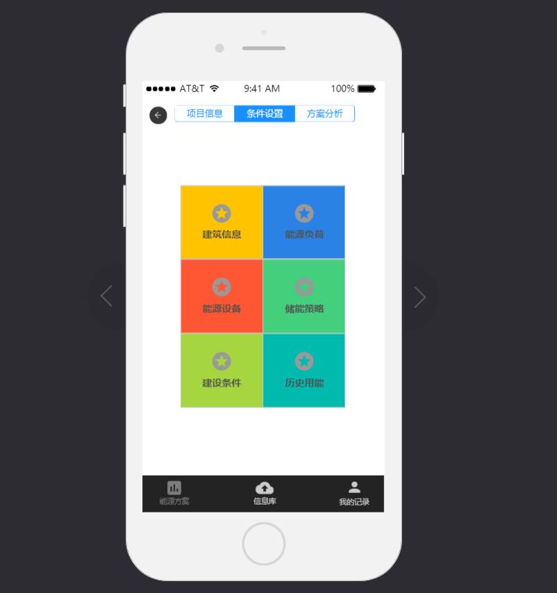 综能宝app原型图设计