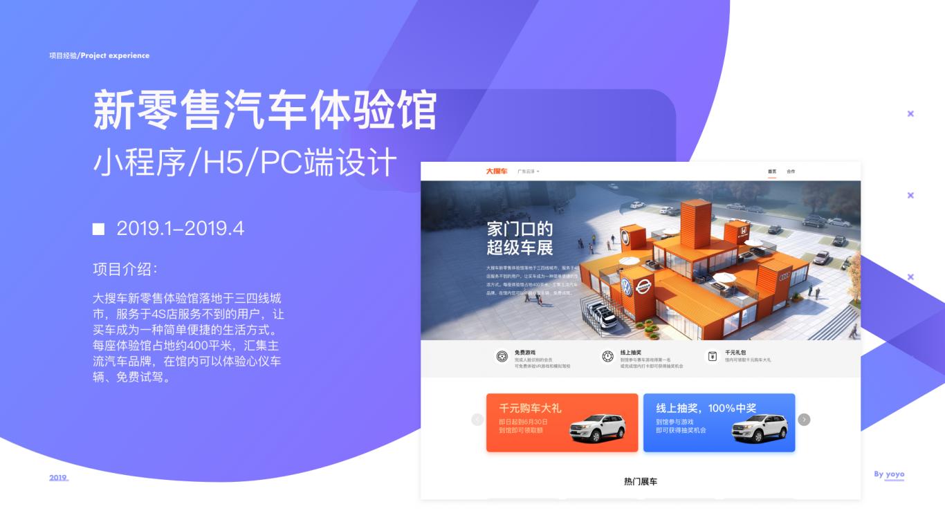 新零售汽车体验馆-小程序/H5/PC