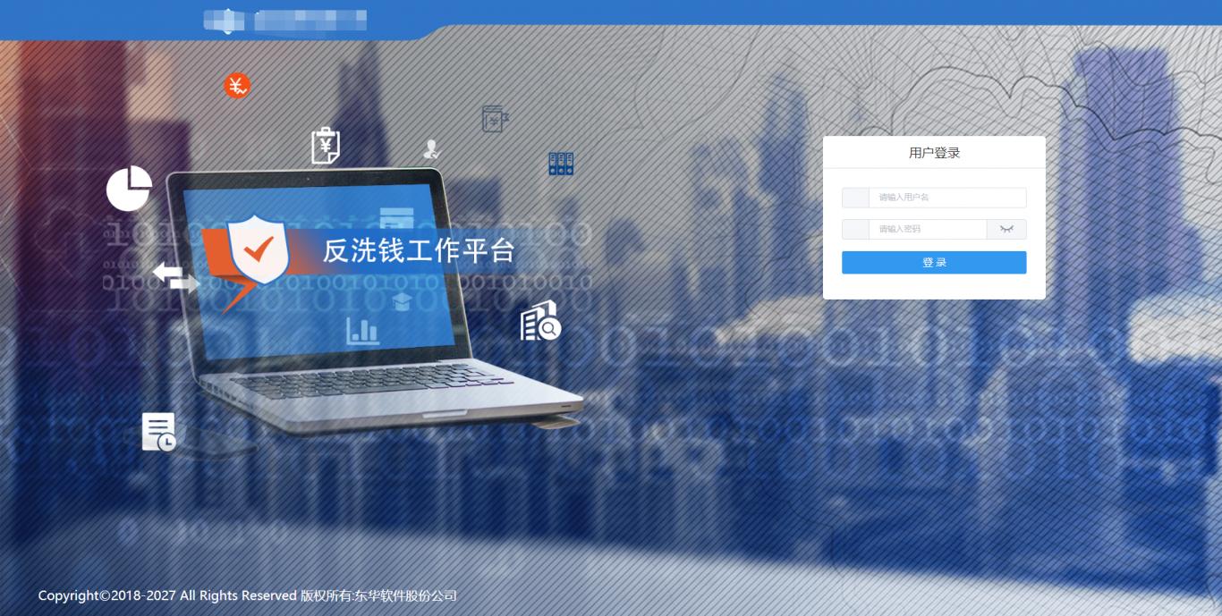 重庆银行反洗钱系统