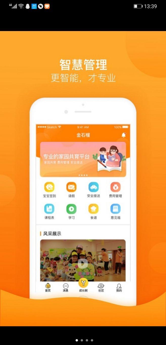 金石榴智慧幼儿园(家长端app)
