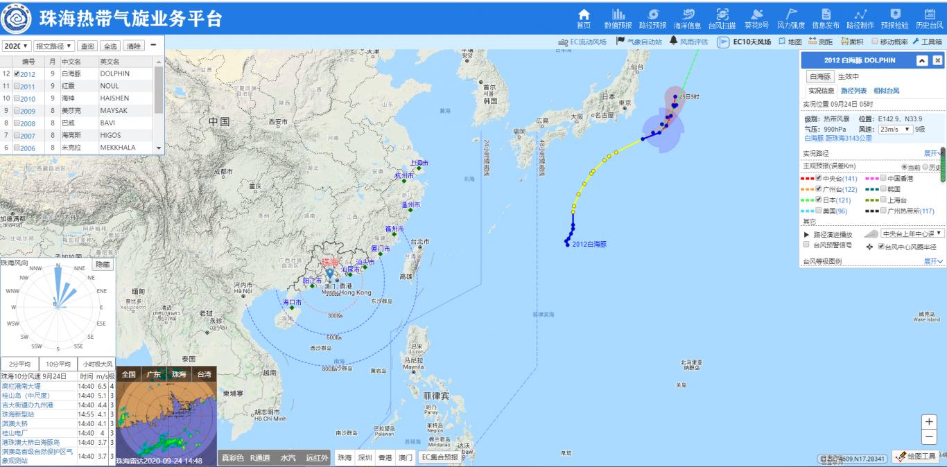 珠海热带气旋业务平台