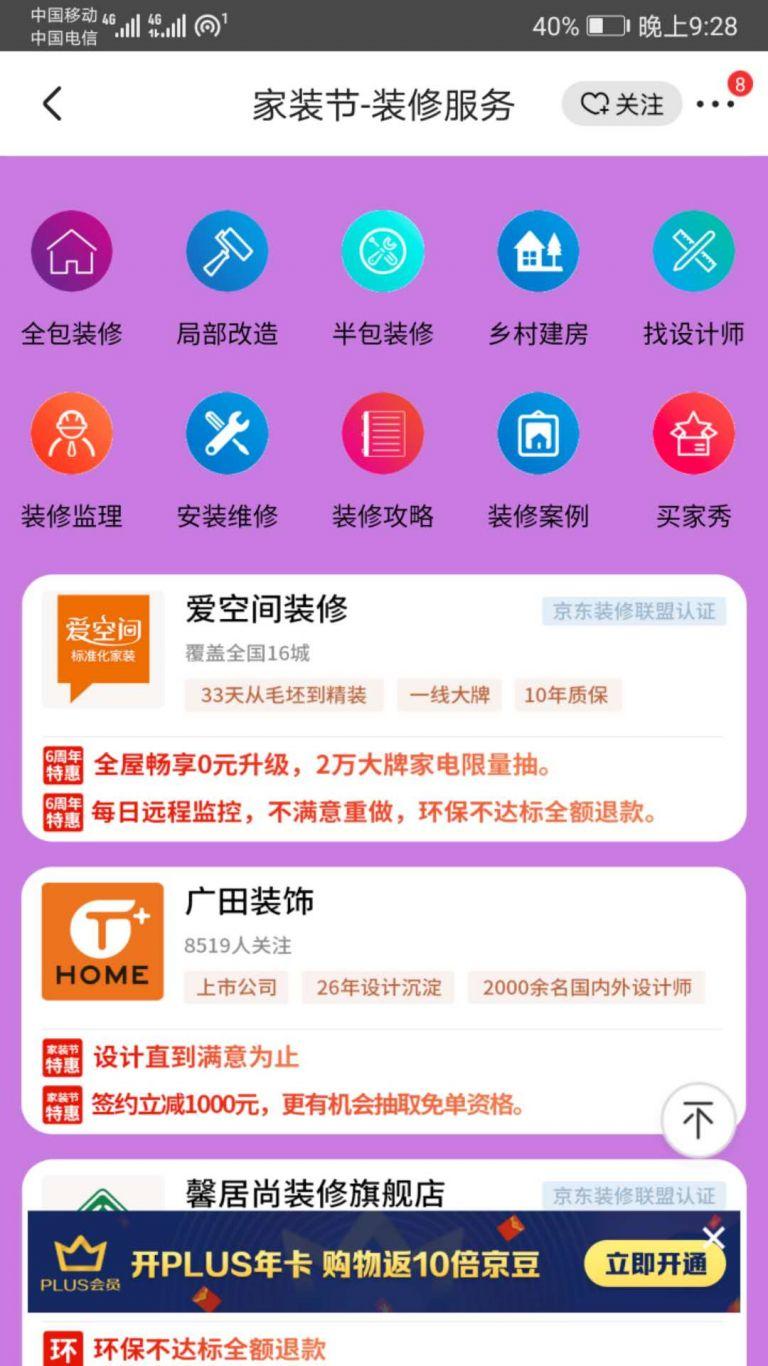 京东商城app装修业务模块