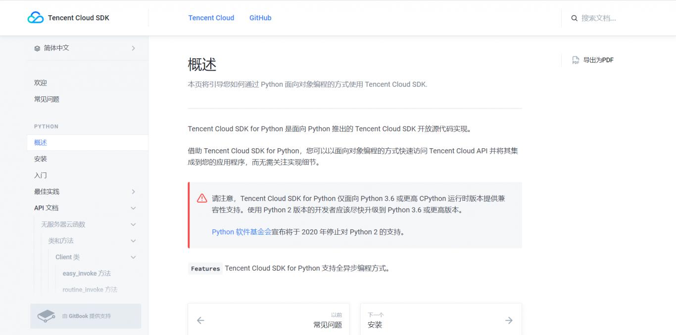 Tencent Cloud SDK