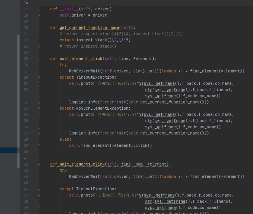 自动化测试脚本