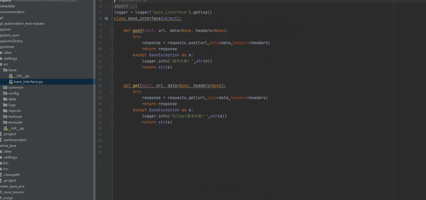 接口自动化脚本