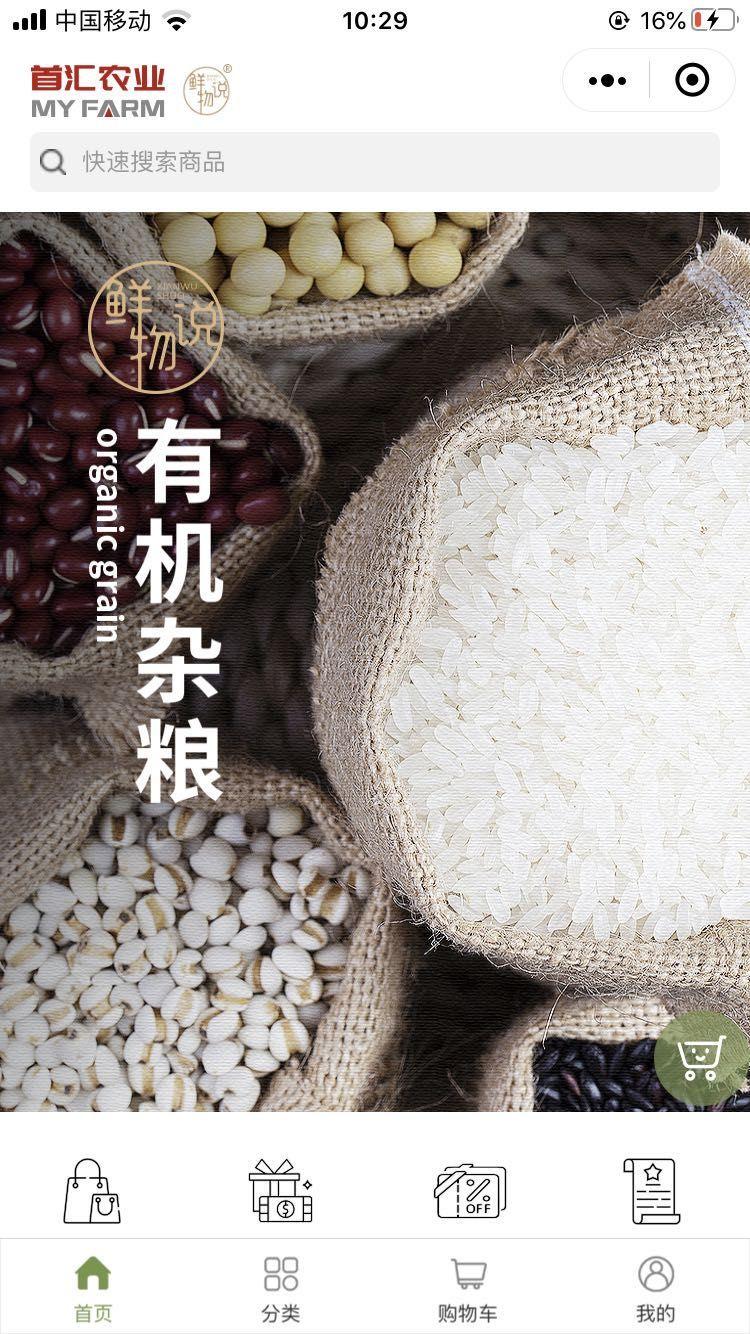 首农农业小程序