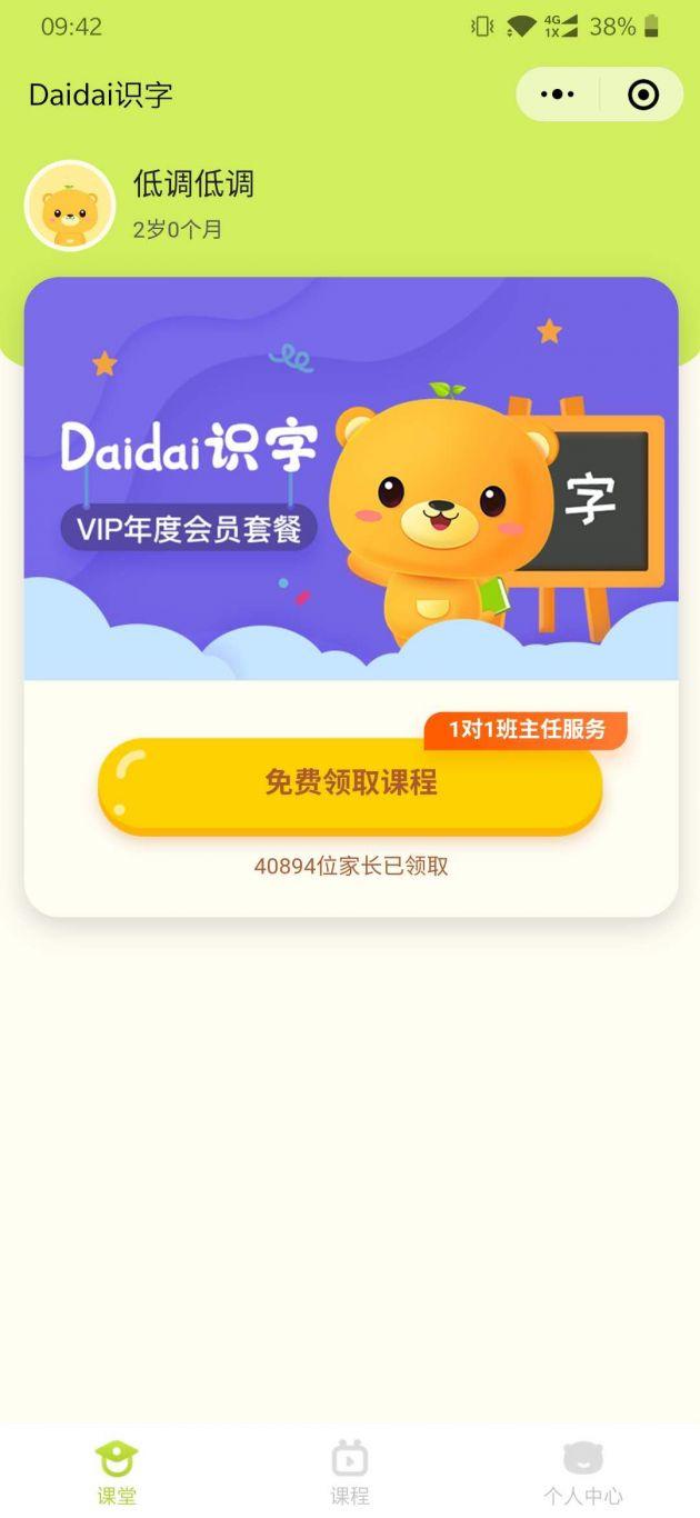 Daidai识字
