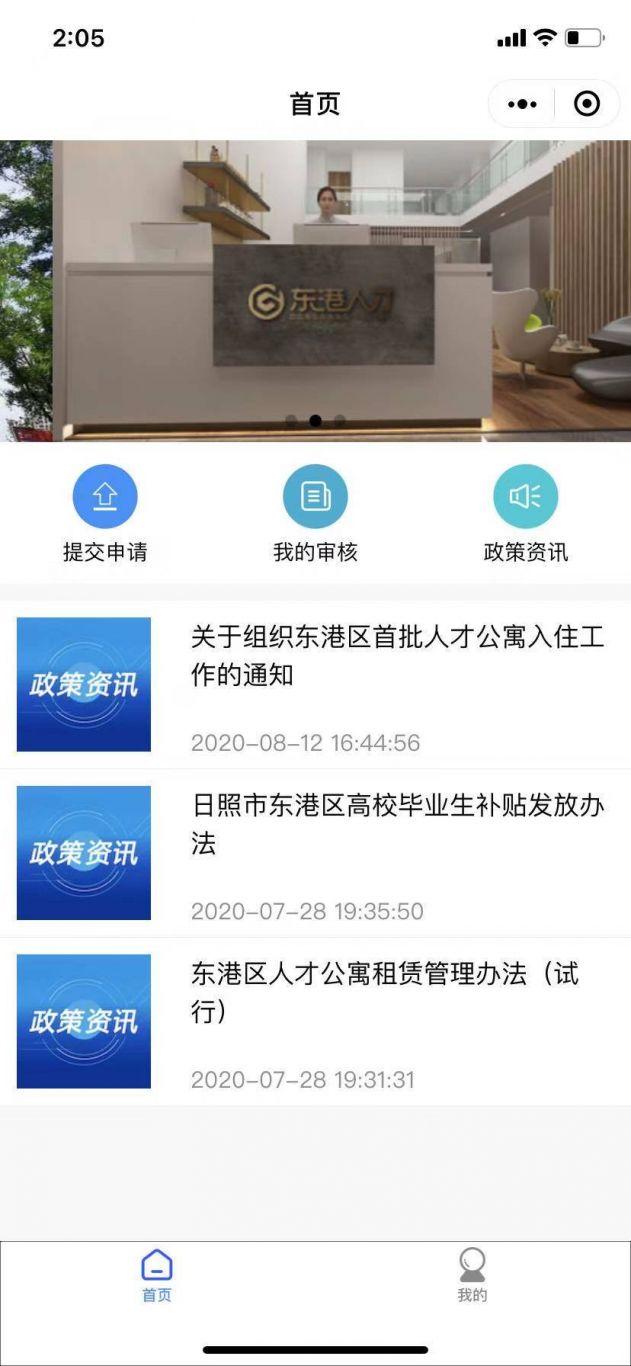 东港人才公寓(小程序)