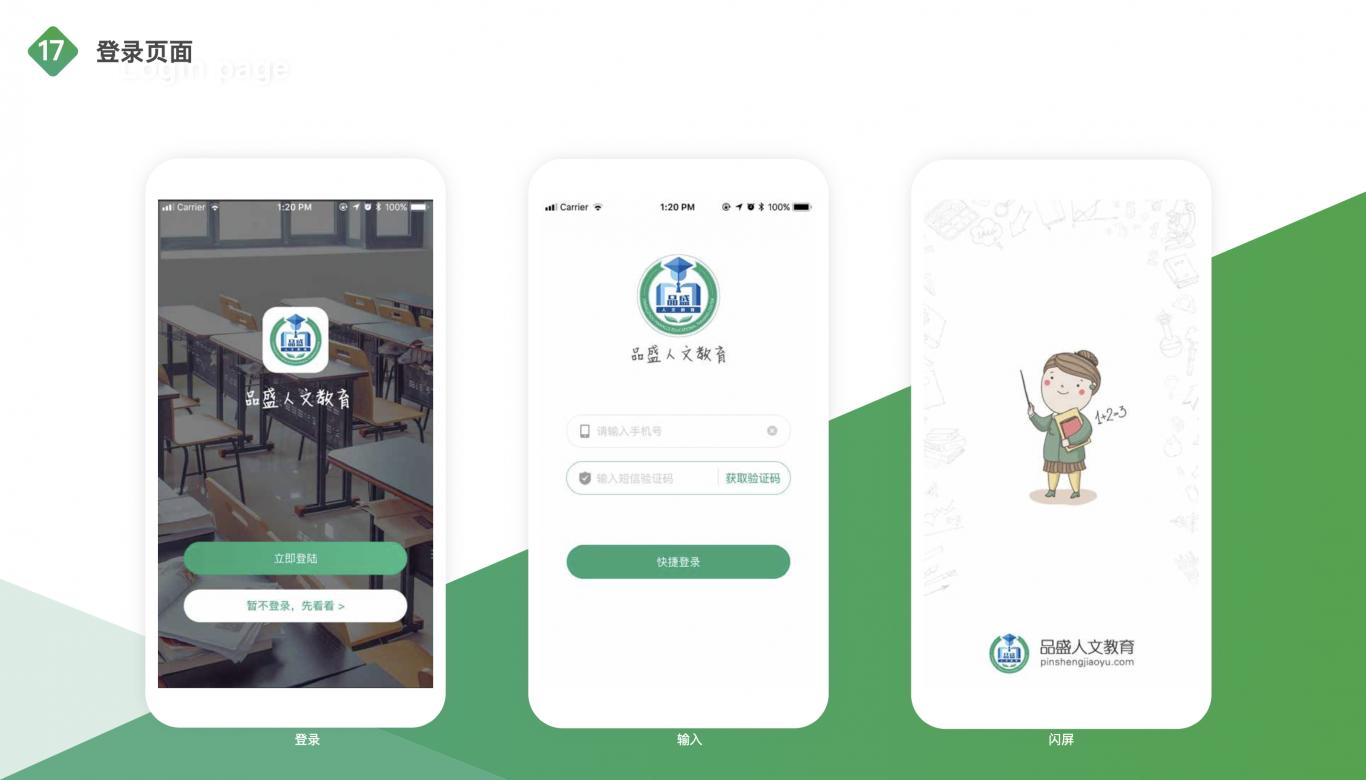 品盛人文教育app
