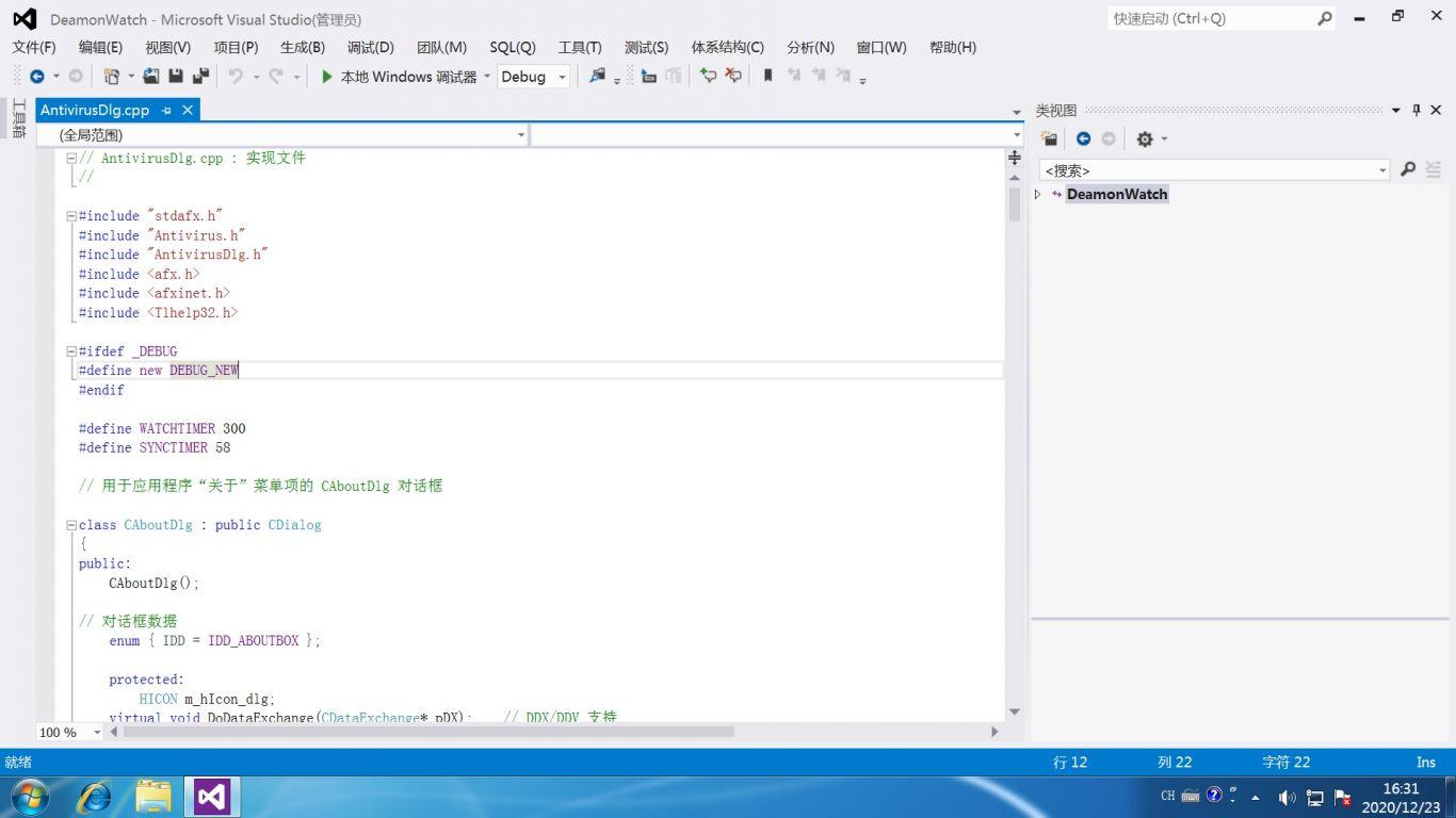 进程监控C++程序