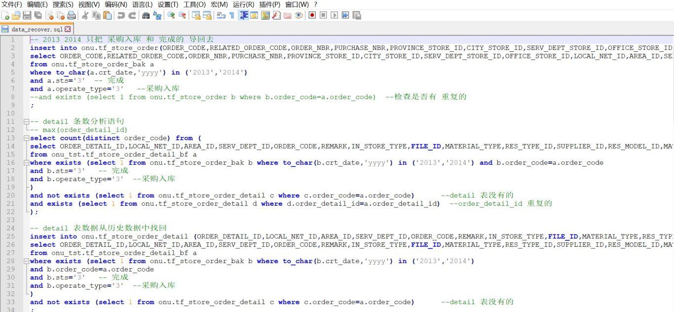 资源数据恢复和导入SQL程序