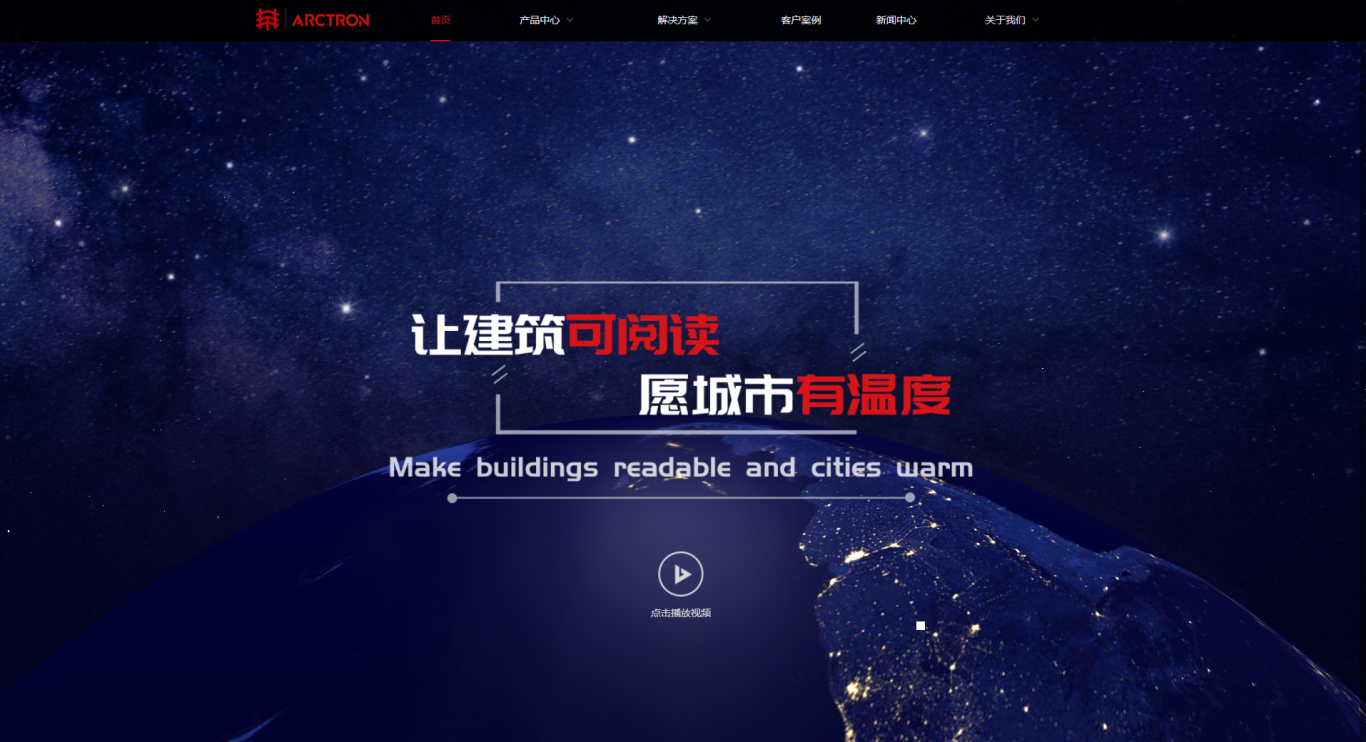 公司宣传网站