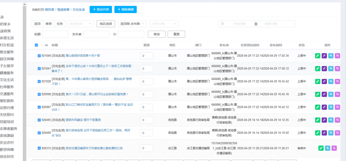 四川省农民工服务网门户