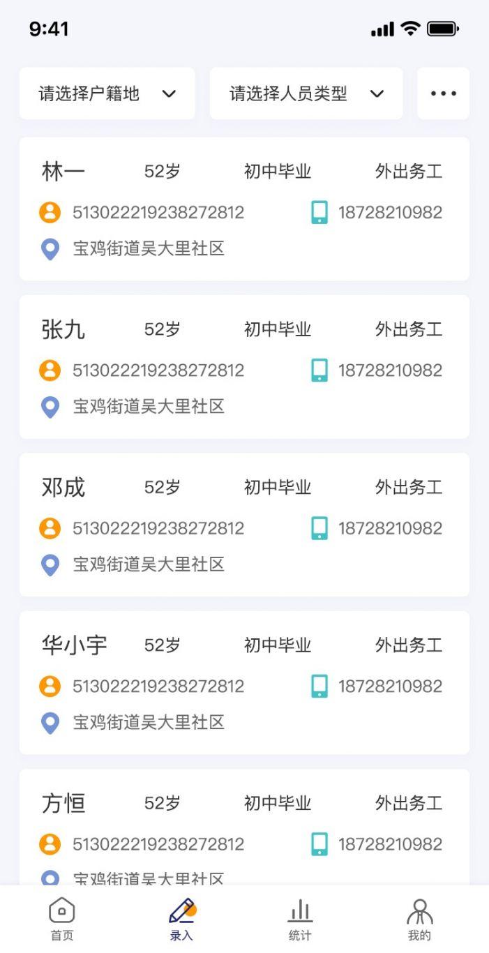 四川省农民工服务网大屏网站
