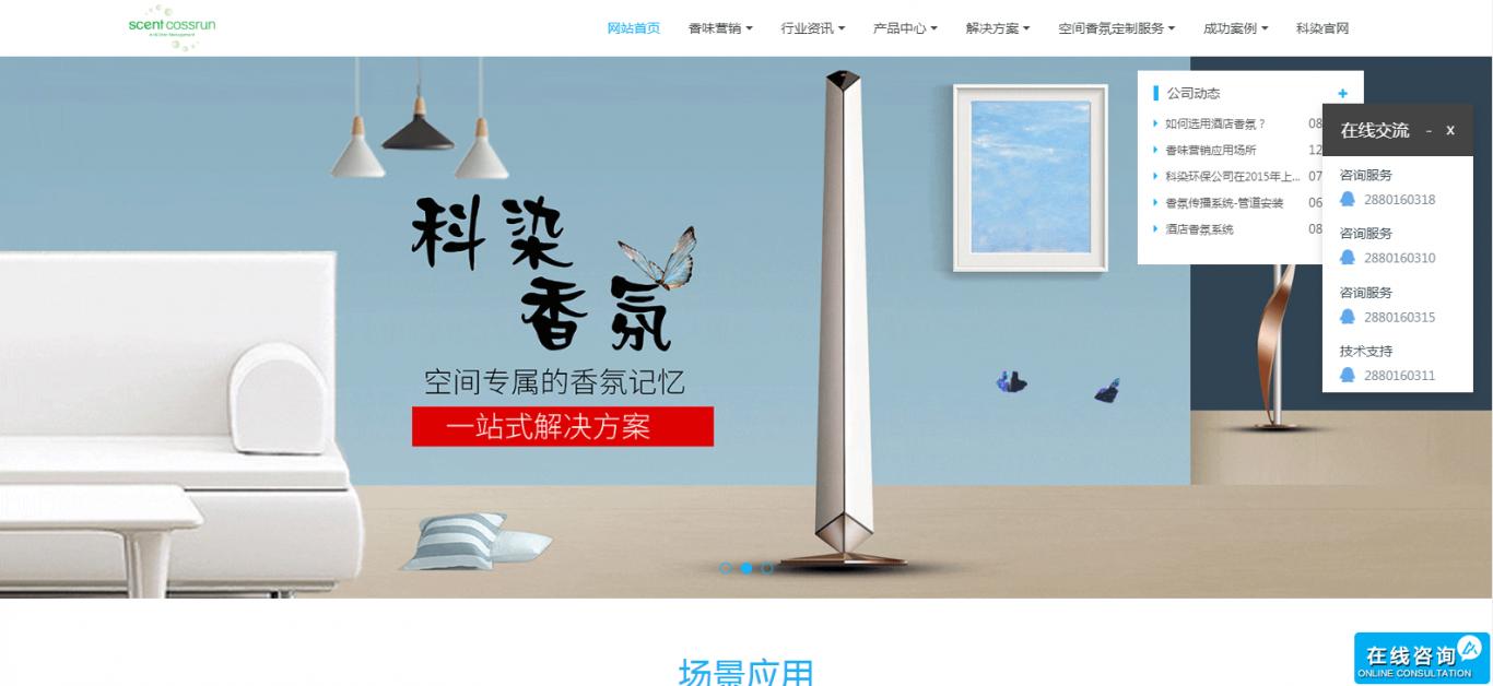 企业官网子站