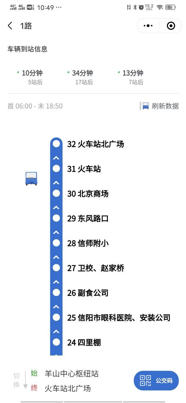 实时公交小程序