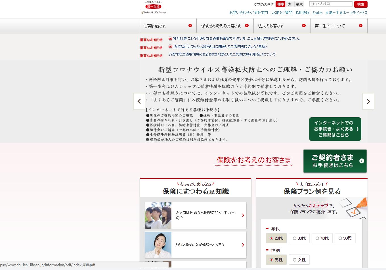 日本Softbank手机
