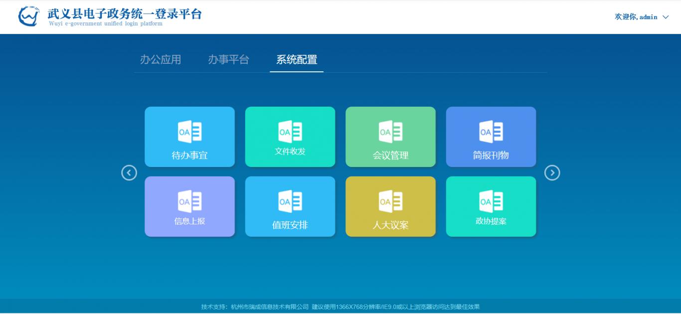 武义县协同办公系统