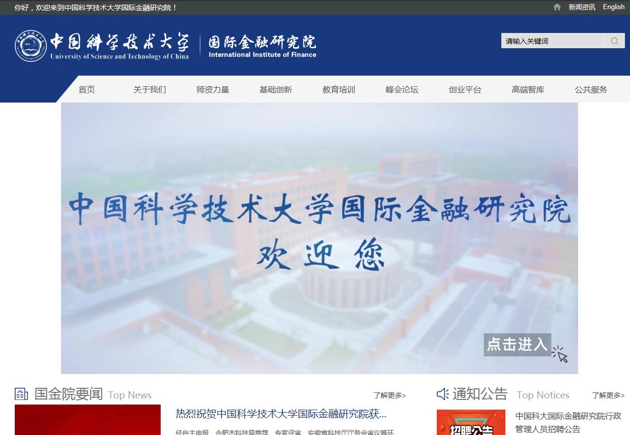 中国科技大学国际金融研究院