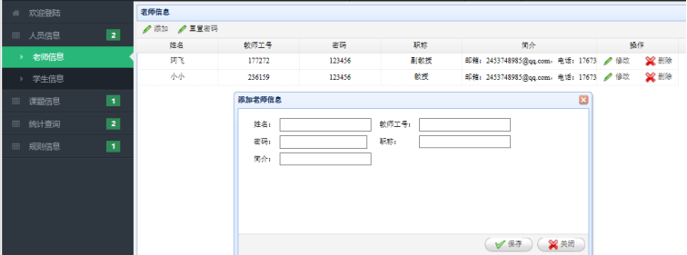 毕业设计分配系统