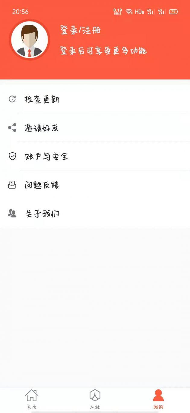 菏泽人社App