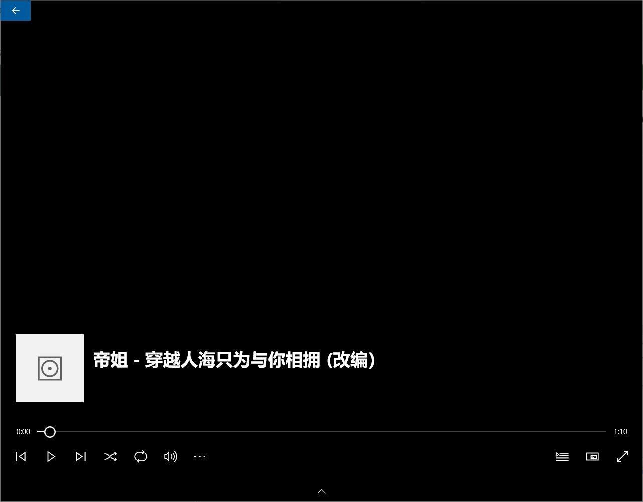 帝姐 - 穿越人海只为与你相拥 (改编)