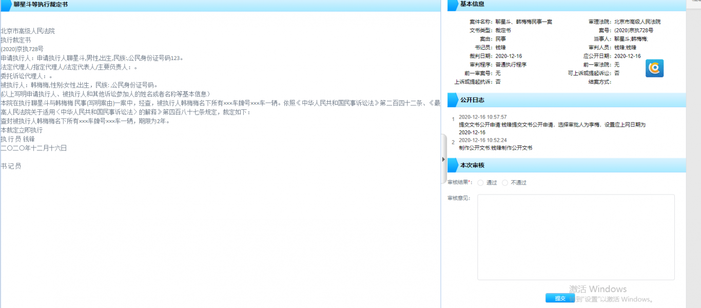 文书公开系统