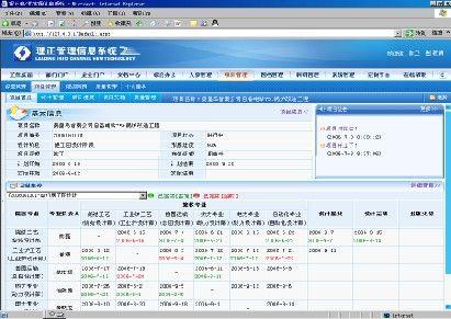 理正工程建设管理信息系统