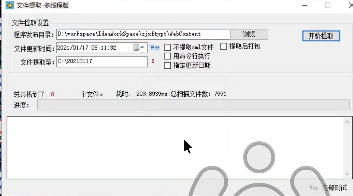 文件提取工具